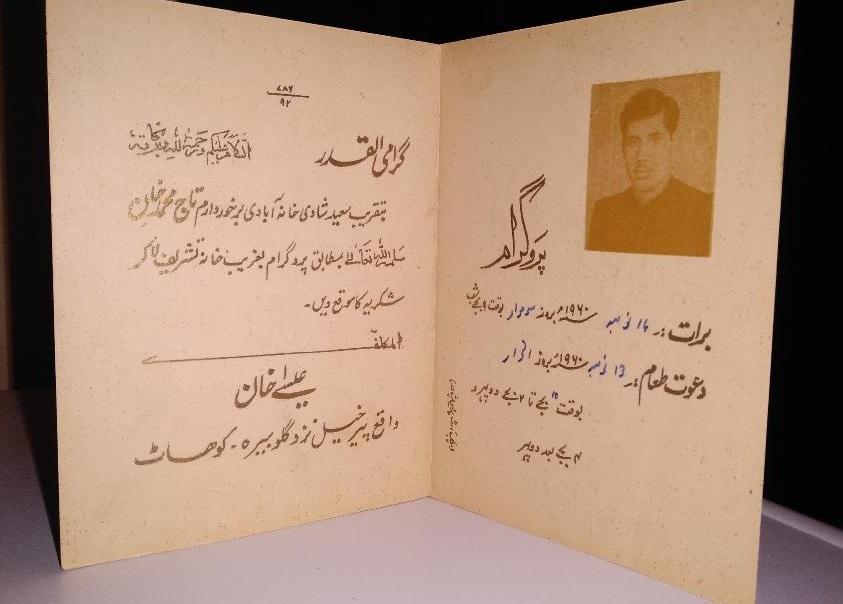 Wedding Invitation Card (inside)