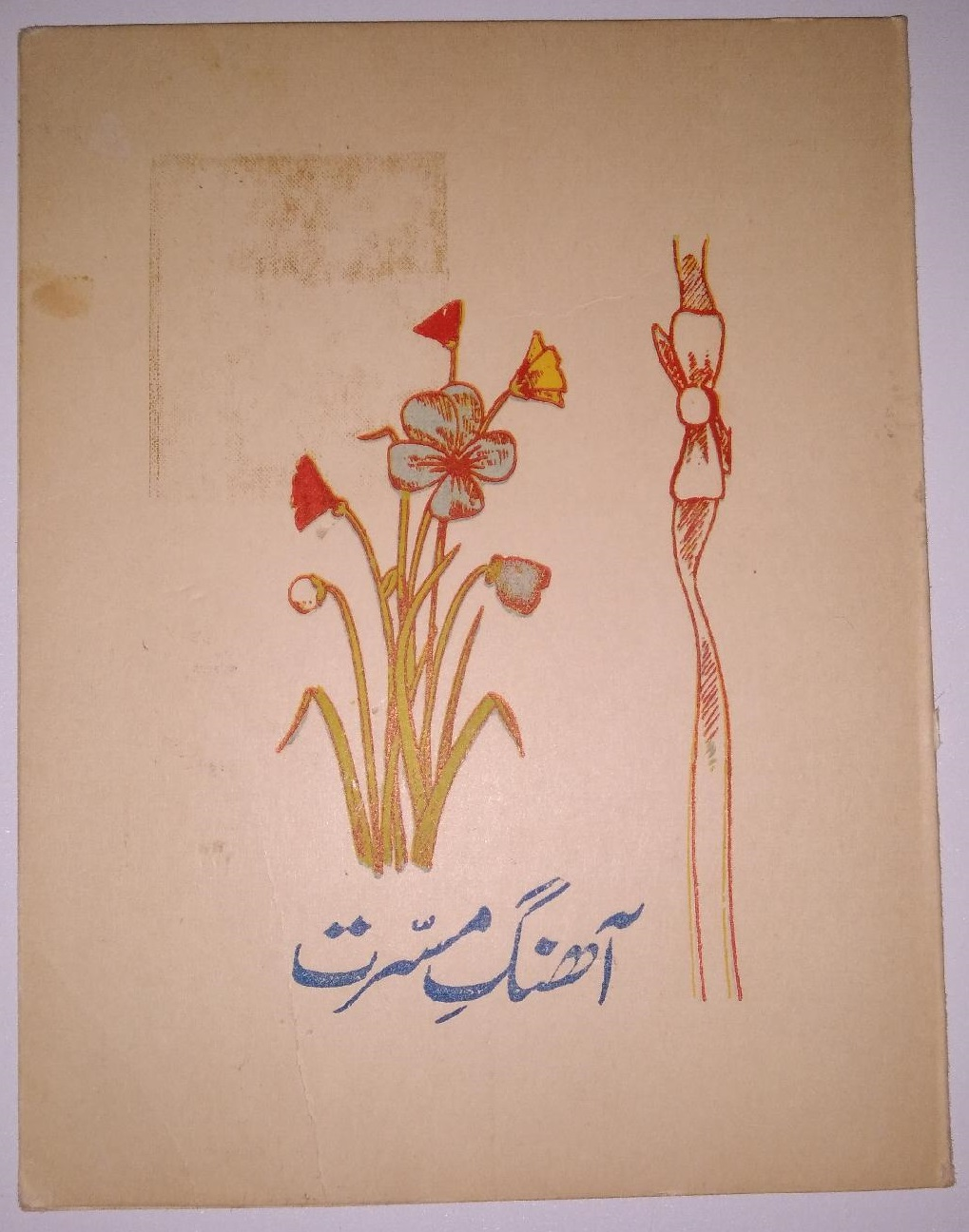 Wedding Invitation Card (front)